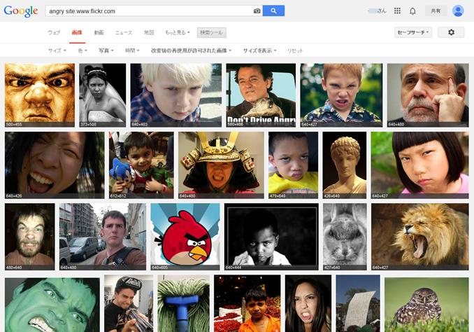 angry検索結果