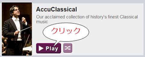 クラシックをクリック