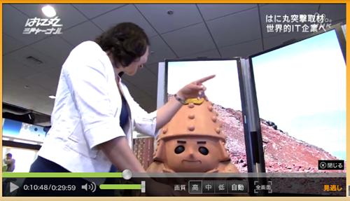 はに丸王子が富士山頂をバーチャル体験