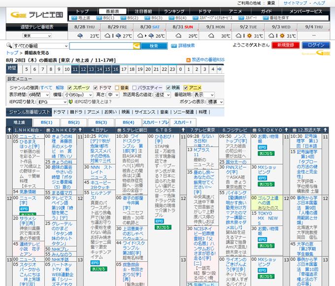 8月 28日(木)の番組表 [東京 - 地上波 - 11-17時] - Gガイド.テレビ王国