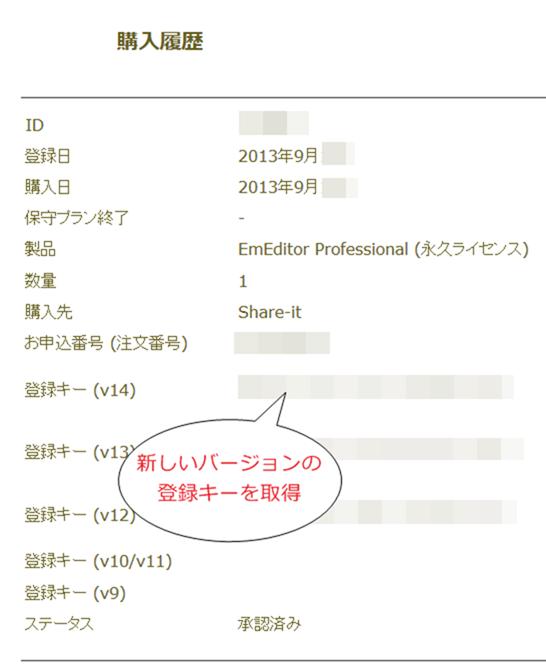 新しいバージョンの登録キーを取得