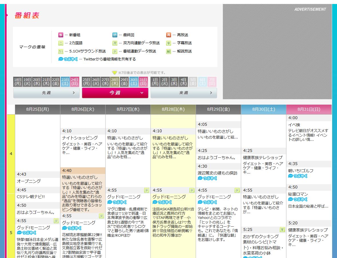 テレビ 番組 表 東京