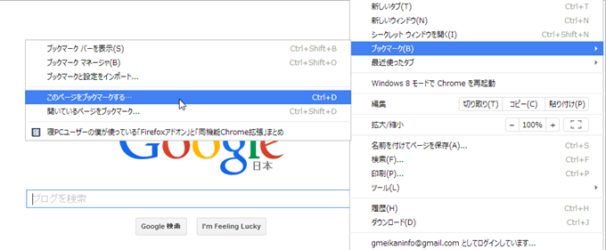 Chromeブックマークの追加