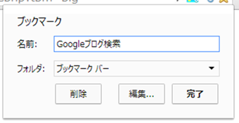 Chromeブックマークに追加ダイアログ