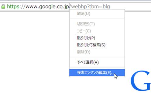 Chrome検索エンジンの登録