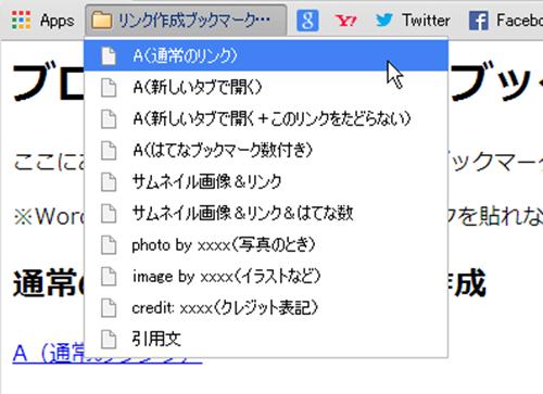 Chromeのブックマークバーに登録