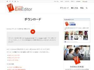 ダウンロード - EmEditor (テキストエディタ)