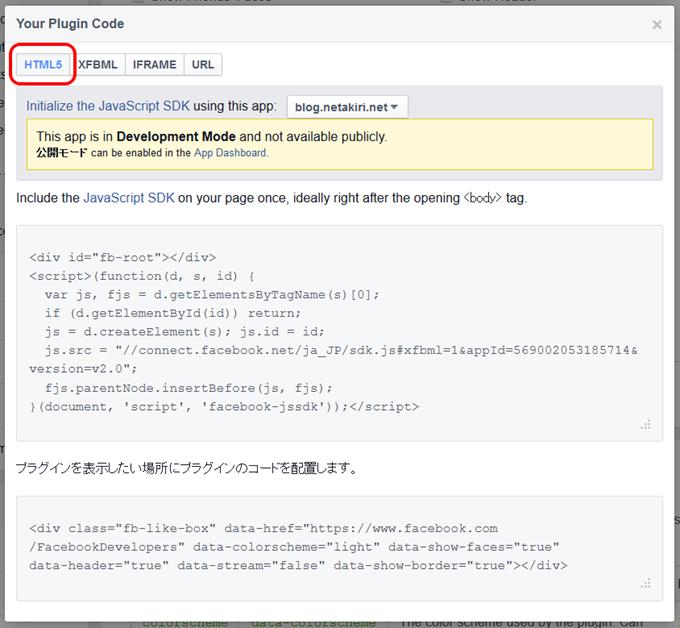 Facebook like box HTML5