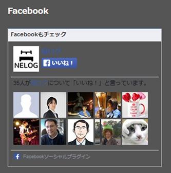 Facebookの背景色は透過色