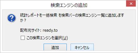 Firefoxにプラグインを追加