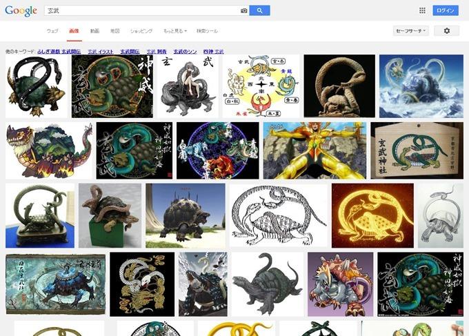 玄武 - Google 検索