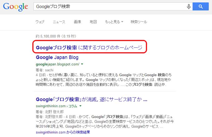 Googleブログ検索結果