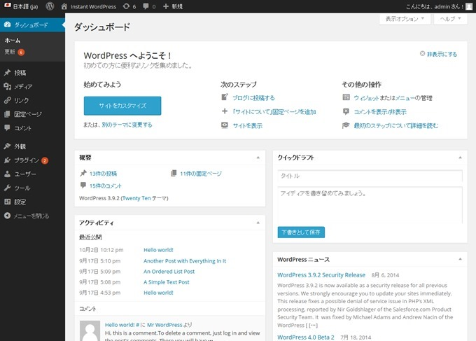 ダッシュボード ‹ Instant WordPress — WordPress