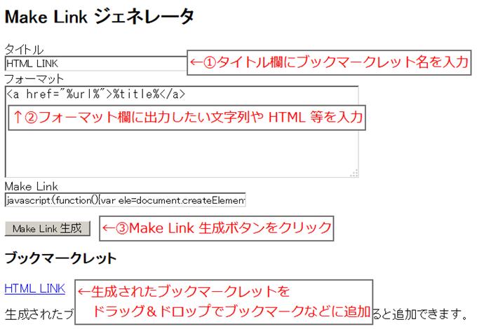 Make Linkジェネレーターの使い方