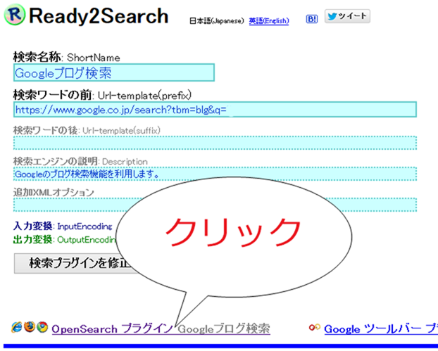 Ready2Search登録方法