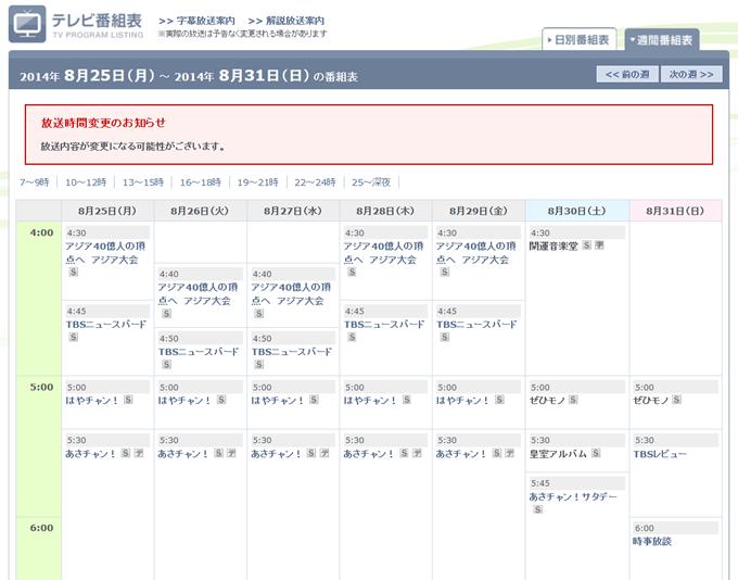 TBSの番組表