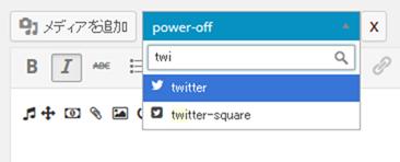 Twitterアイコンの絞り込み