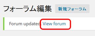 View Forumをクリック