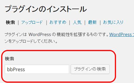 bbPressの検索