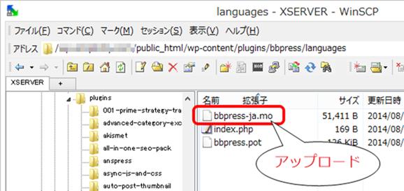 bbPress日本語化ファイルをアップロードする_New