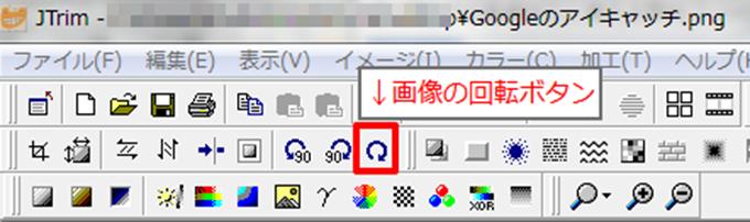 画像の回転ボタン