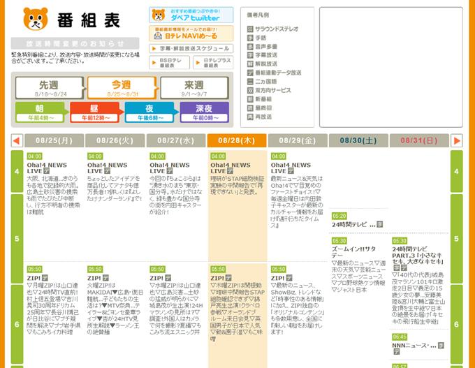 日本テレビ番組表