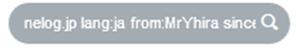 検索語の入力フォームの文字
