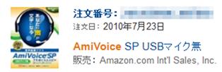AmiVoiceの注文