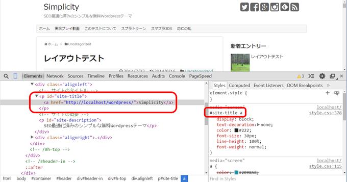 ブラウザの開発ツールでCSSセレクタをチェックする