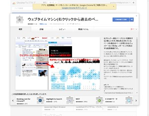 ウェブタイムマシン(右クリックから過去のページを閲覧) - Chrome ウェブストア