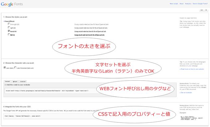 Google Fontsの設定