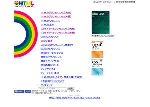 HTMLクイックリファレンス