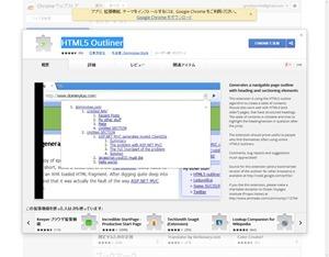 HTML5 Outliner - Chrome ウェブストア