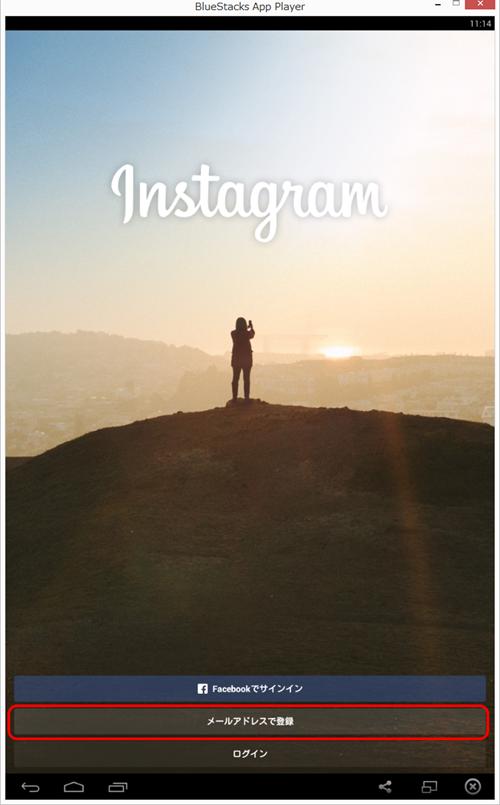 Instagramアプリ、メールアドレスで登録