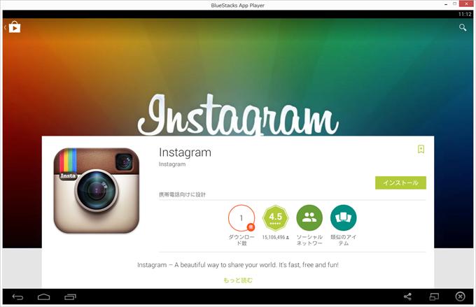Instagramのインストール