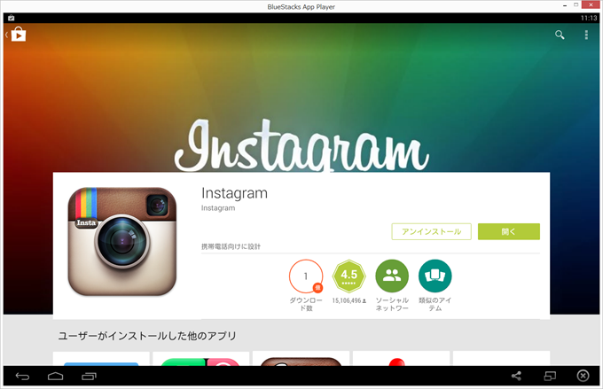 Instagramを開く