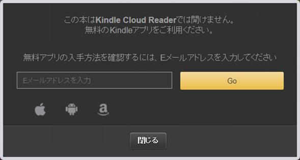 この本はKindle Cloud Readerでは開けません。