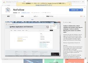 NoFollow - Chrome ウェブストア