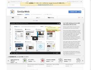 SimilarWeb - Chrome ウェブストア