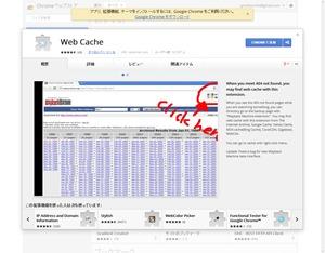 Web Cache - Chrome ウェブストア