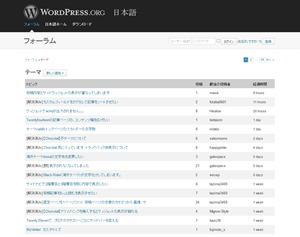 WordPress › フォーラム » テーマ