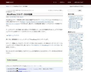 WordPress テストデータ日本語版  め組の小ネタ