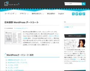 日本語版 WordPress チートシート Webクリエイターボックス