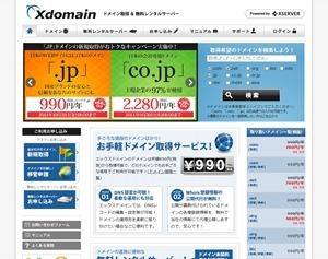 ドメイン取得&無料レンタルサーバー Xdomain(エックスドメイン)