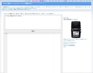 HTML整形ツール(プチ・デバッグ機能付き)