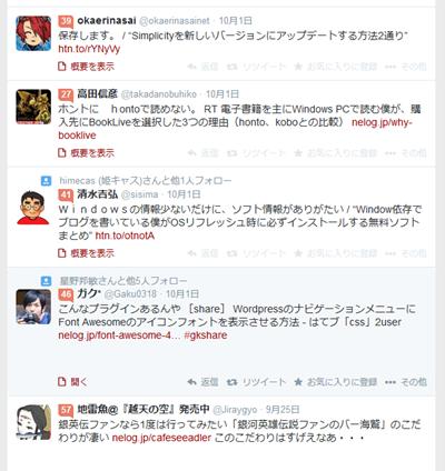 自分のツイートが削除されたエゴサーチ結果