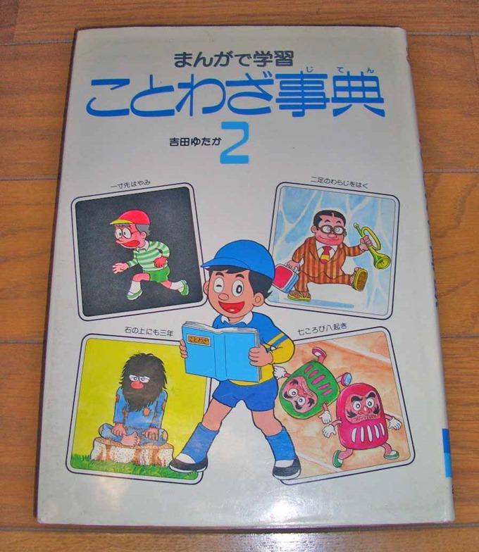 ことわざ辞典2巻