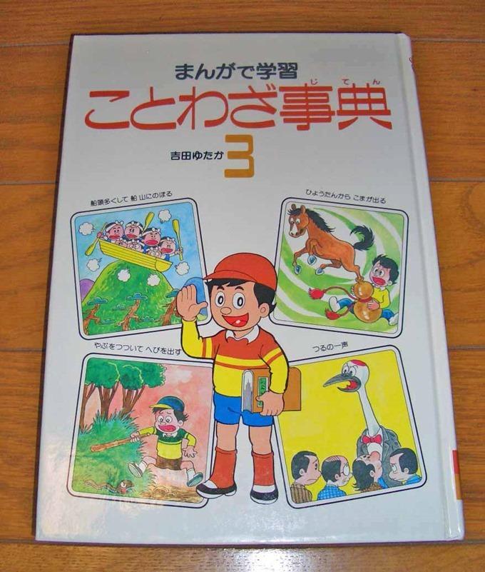 ことわざ事典3巻
