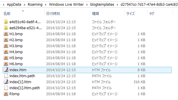 設定のファイル構成