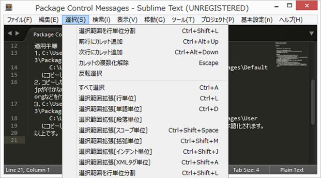 メニュー項目も日本語化される